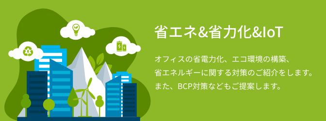 IoT&省力化&省エネ