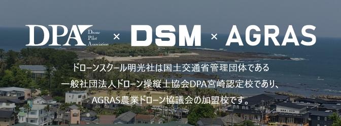 ドローンスクール明光社